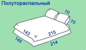 Полутороспальный_