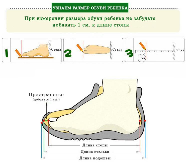 Узнать-размер-обуви-ребенка