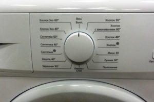 Программы в стиральной машинке