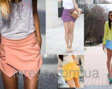 юбка-шорты - это модно