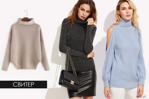 Чем отличается свитер от джемпера 4