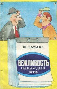 """Книга """"Вежливость на каждый день"""""""
