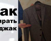 стираем пиджак дома