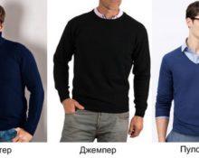 отличия между пуловером свитером и джемпером