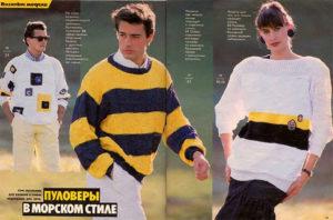 пуловеры 80-х годов