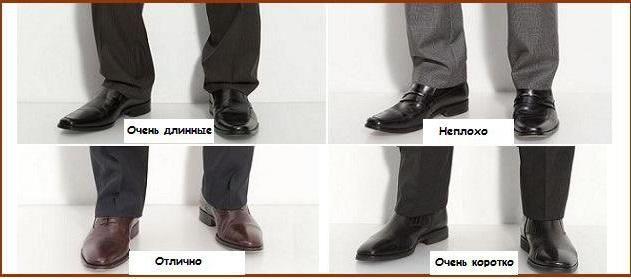 длина брюк и обувь