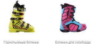 Отличия горнолыжных ботинков