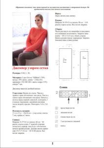 Схема и описание вязания пуловера