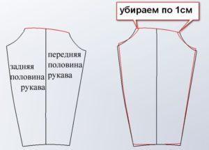 Выкройка рукава свитшота с опущенным плечом