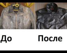 покраска кожаных курток