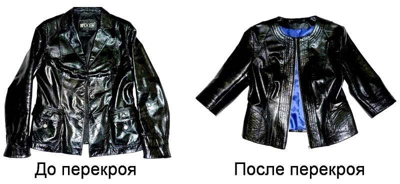 Перешить кожаную куртку