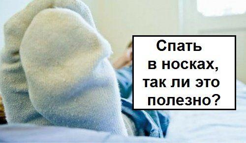 сон в носках