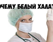 почему врачи носят белый халат