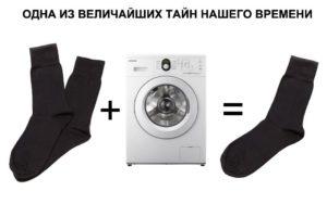 Тайна где носки после стирки