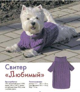 Лиловый свитерок для собачки