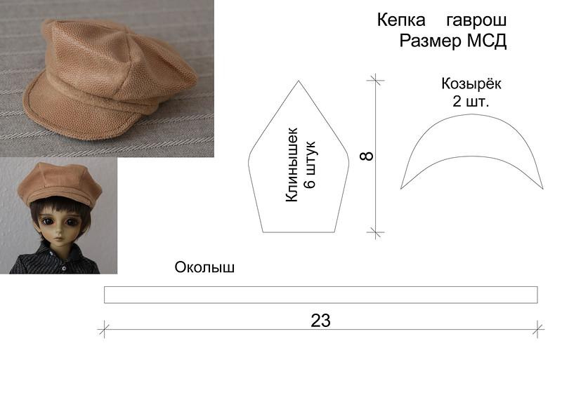 Выкройка и пошив картуза для русского народного костюма