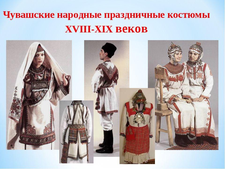 чувашский костюм 18-19 века