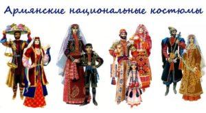 разные виды костюмов