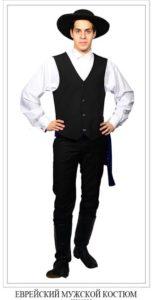 Еврейский мужской костюм