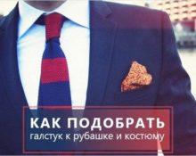 подбор галстука к рубашке с костюмом