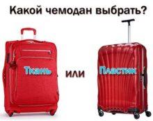 какой чемодан лучше пластиковый или тканевый