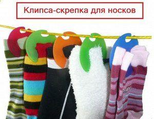 Клипсы для скрепления носков
