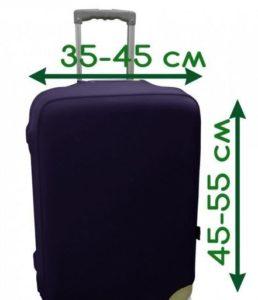 Чехол для чемодана: размеры