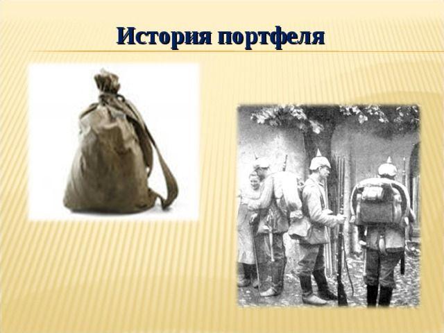 Рюкзак военных до портфеля