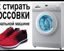 как стирать кросы в машинке