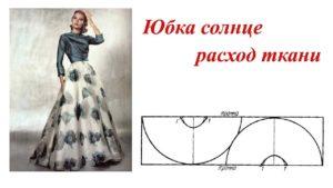 расход на юбку солнце