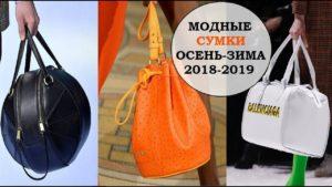 какие сумки в моде осенью зимой 2018
