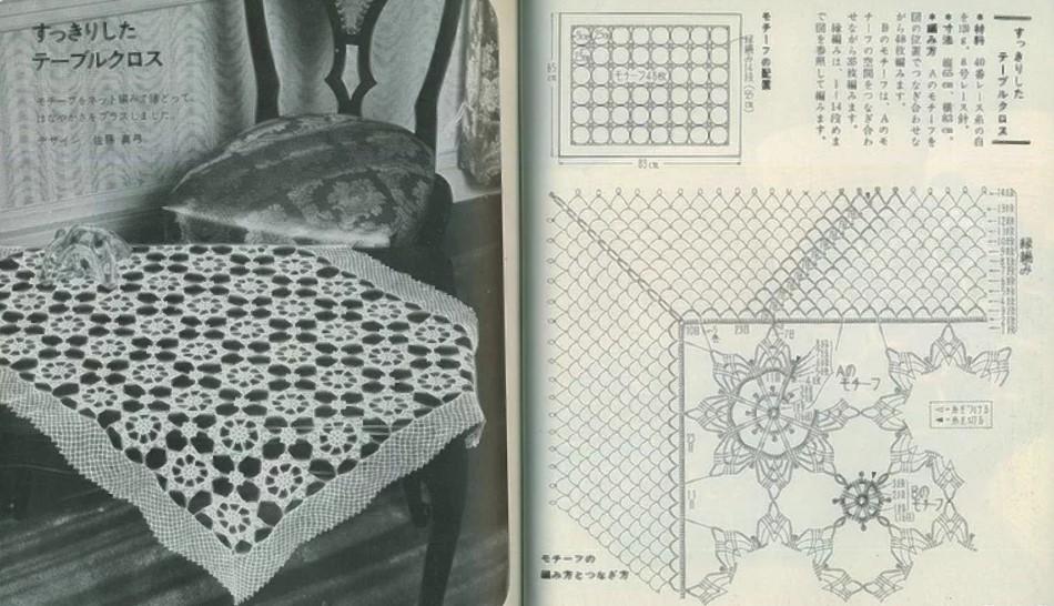 схемы скатерти крючком с японских журналов 4