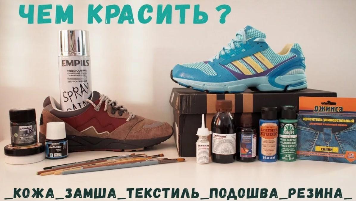 Кроссовки чем красить 4