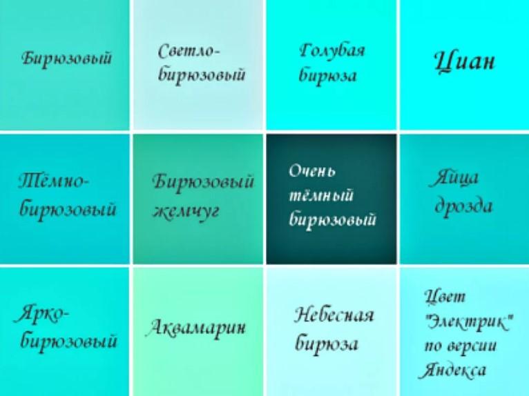 бирюзовый цвет таблица оттенков