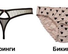 отличия бикини и стрингов