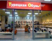 турецкие бренды обуви