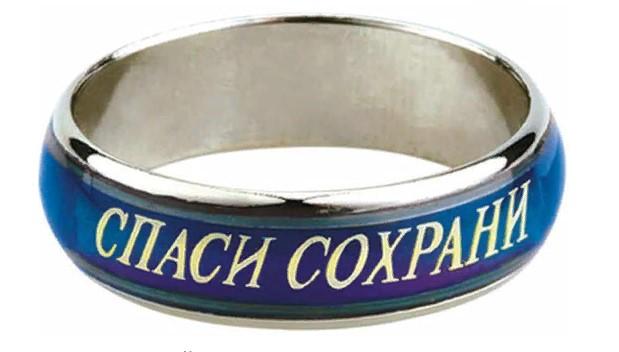 кольцо церковный оберег