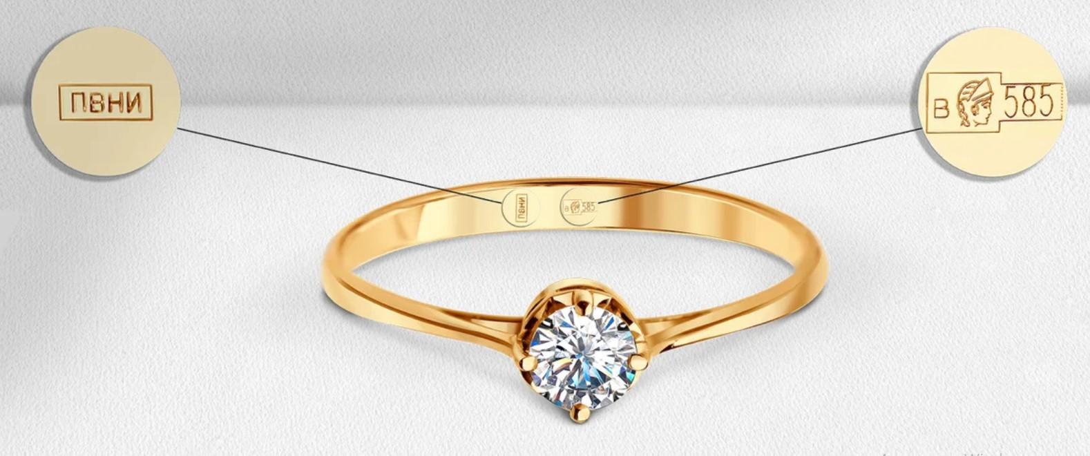 проверка золотого кольца где проба