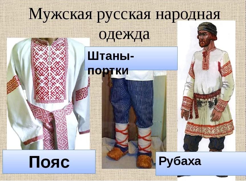 русский национальный костюм для мужчин