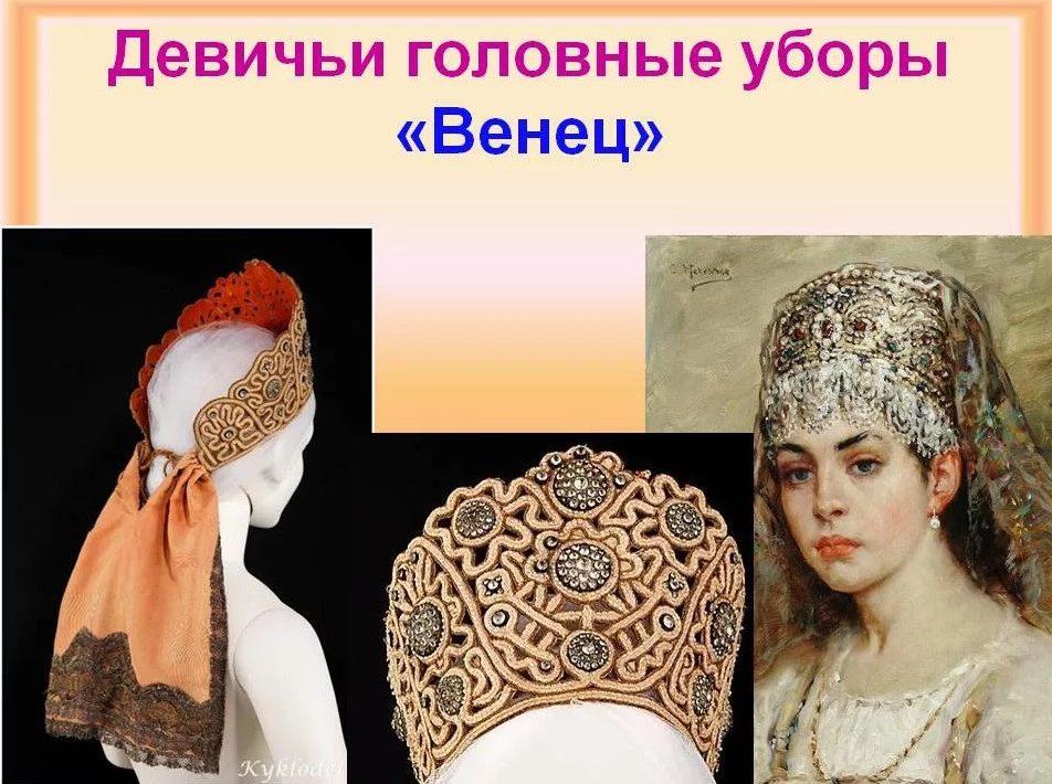 русский национальный костюм венец