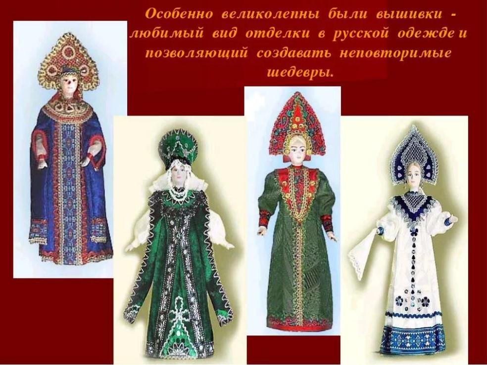 русский национальный костюм вышивка