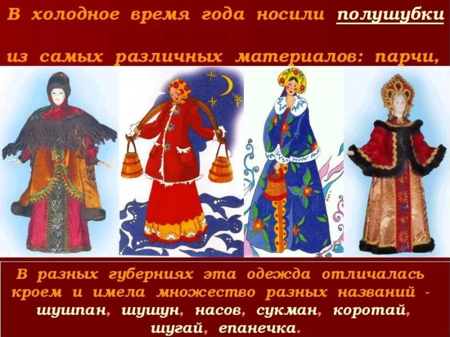 русский национальный женский костюм 8