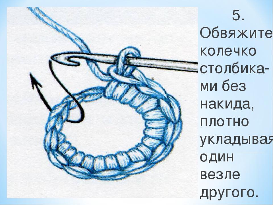 связать пуговицу схема 2