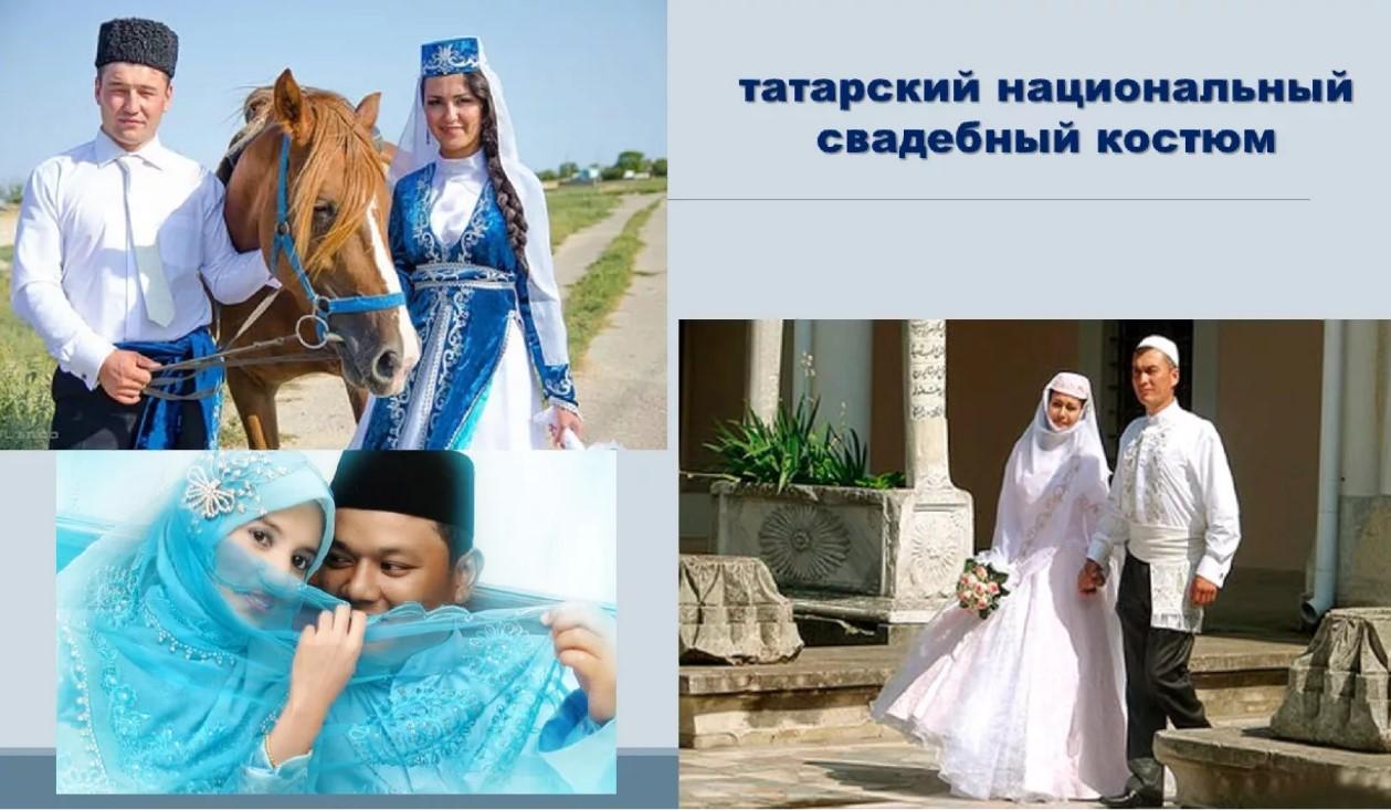 татарская свадьба 9
