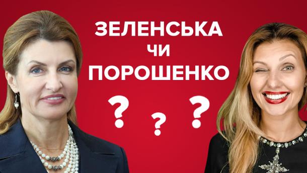кто одевается лучше: жена порошенко или жена зеленского