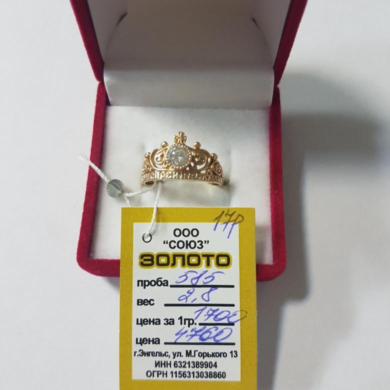 кольцо с этикеткой