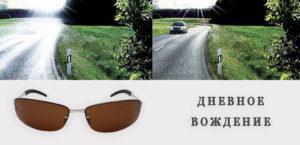 Дневное вождение в очках