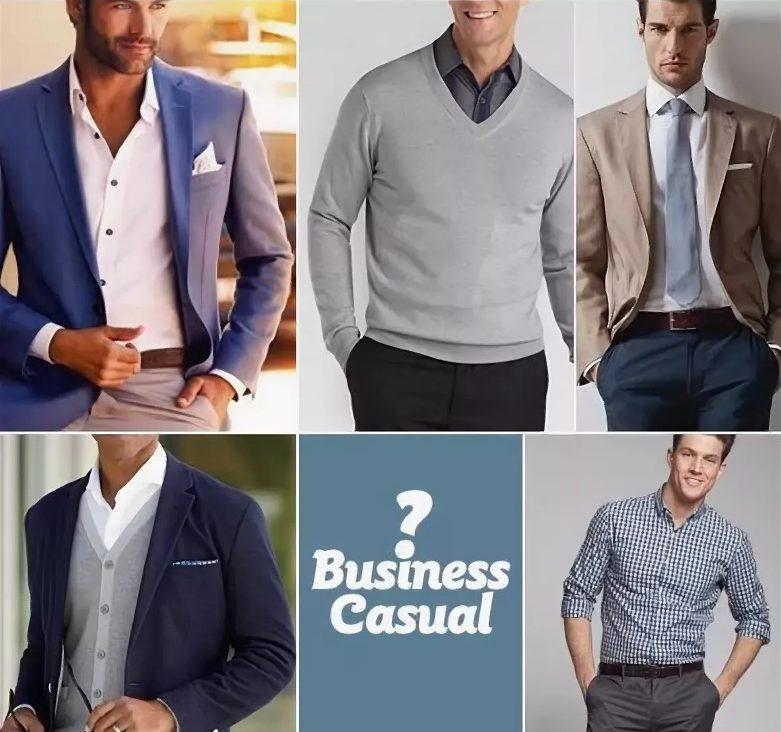 бизнес кэжуал 10