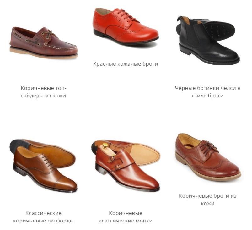 бизнес кэжуал 23 обувь