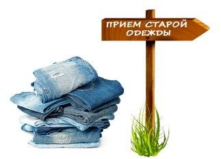 куда деть старую одежду